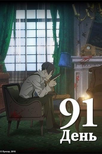 serie tv 2016 91 Days