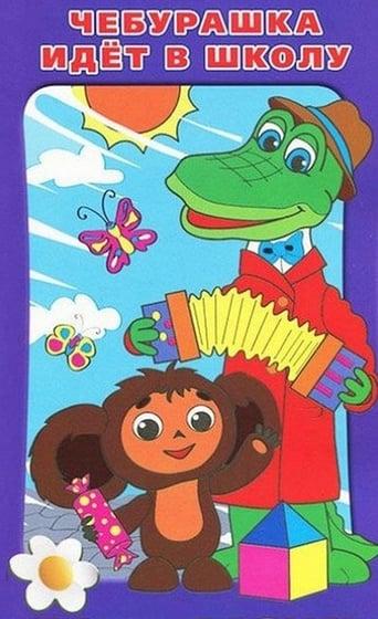 Watch Cheburashka Goes to School 1983 full online free