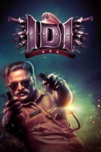 Poster of IDI: Inspector Dawood Ibrahim