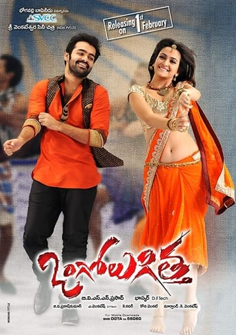Poster of Ongole Githa