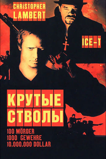 Poster of Крутые стволы