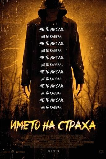 Името на страха