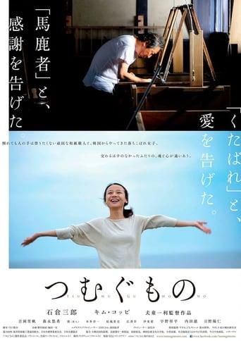 Poster of Tsumugu mono