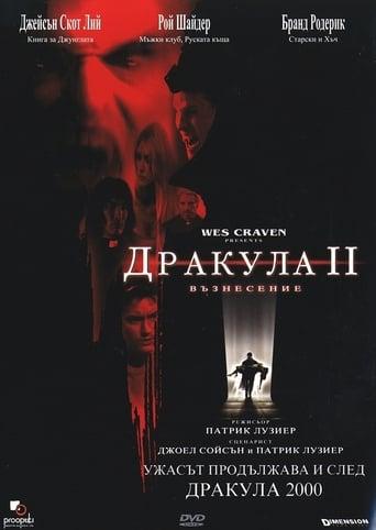 Дракула II: Възнесение