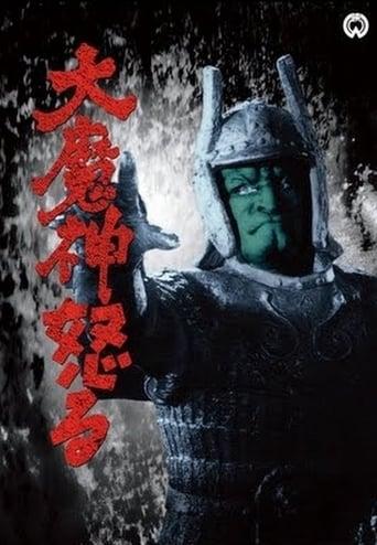 Daimajin - Frankensteins Monster kehrt zurück