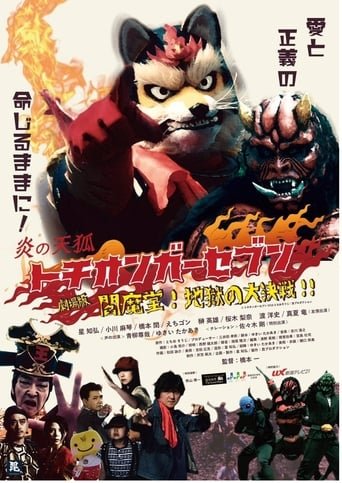 Fire Fox Tochionger Seven, the Movie: King of Hell