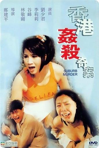 Poster of 香港奸杀奇案