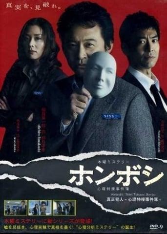 Poster of Honboshi ~ Shinri Tokuso Jikenbo