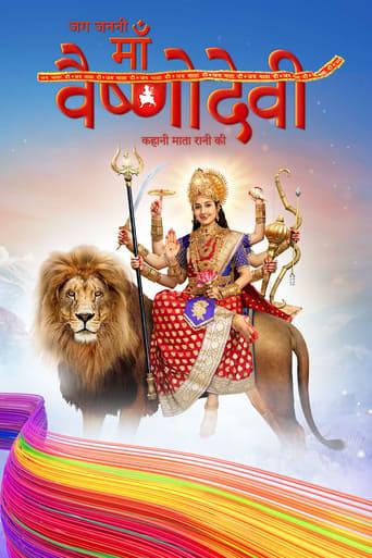 Jag Jaanani Maa Vaishnodevi - Kahani Mata Rani Ki
