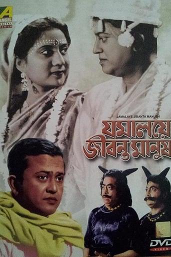 Poster of Jomalaye Jibanta Manush