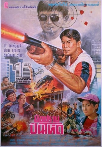 Poster of Hard Gun