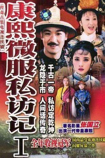 Poster of 康熙微服私访记