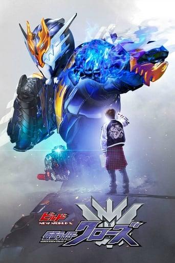 Poster of Kamen Rider Build NEW WORLD: Kamen Rider Cross-Z