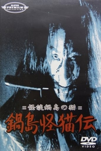 Poster of Ghost Cat of Nabeshima