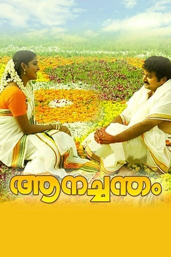 Aanachandam Movie Poster