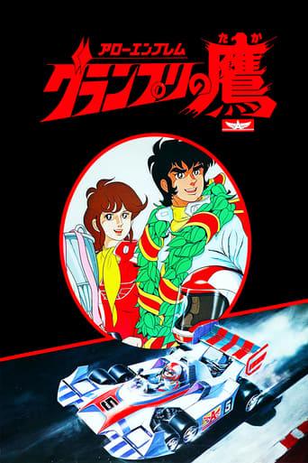 Watch Super Grand Prix Free Movie Online