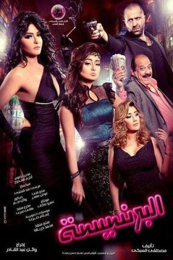 Watch El Brinseesa full movie online 1337x