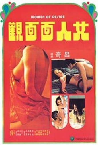 Poster of Women of Desire