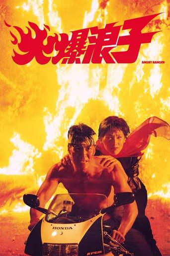 Poster of Huo bao lang zi