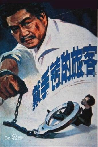 Watch 戴手铐的旅客 full movie online 1337x