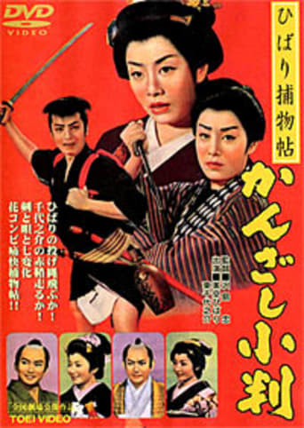 Poster of Edo Girl Detective