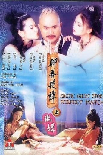 Poster of 聊齋艷譚之幽媾