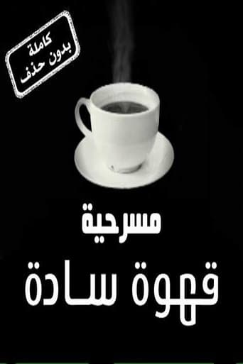 قهوة سادة
