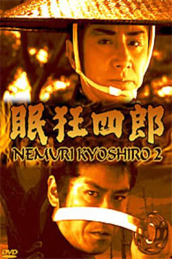 Poster of Nemuri Kyôshirô 2: Conspiracy in Edo Castle
