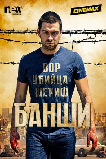 Poster of Банши