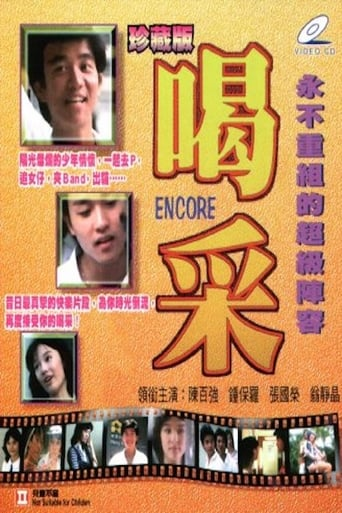Poster of Encore
