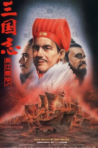 Sangokushi: The Yangtze Is Burning!