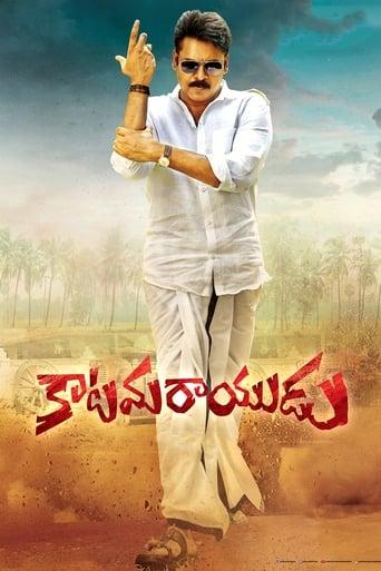 Poster of Katamarayudu