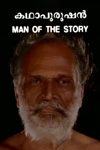 Poster of Man of the Story