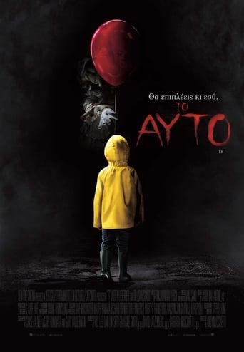 Poster of Το Αυτό