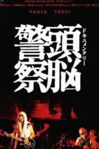 Documentary Zuno Keisatsu
