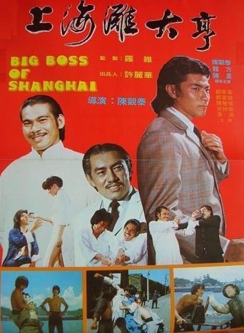 Poster of 上海灘大亨