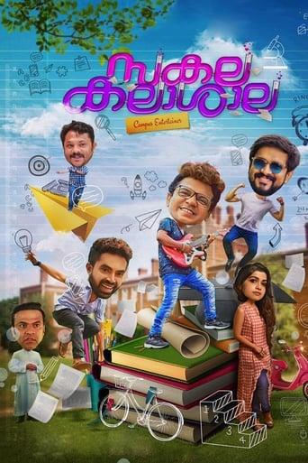 Poster of Sakalakalashala