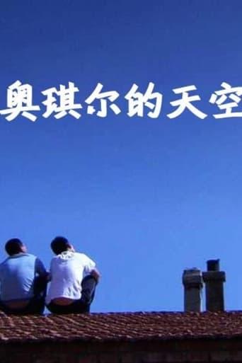 Ao Qi Er De Tian Kong