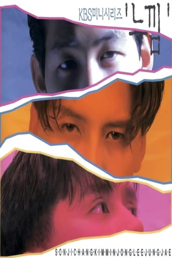 Poster of 느낌