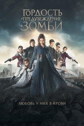 Poster of Гордость и предубеждение и зомби