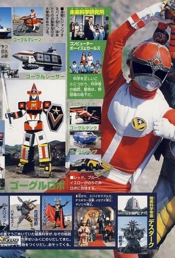 Poster of Dai Sentai Goggle-V