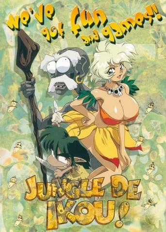 Poster of Jungle de Ikou!