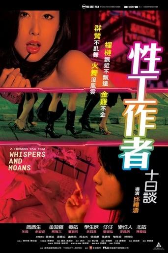 Poster of 性工作者十日談