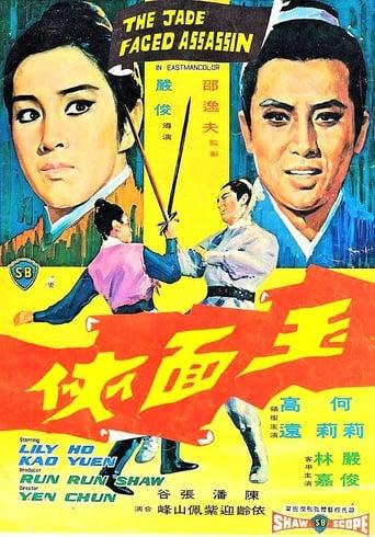 Poster of 玉面俠