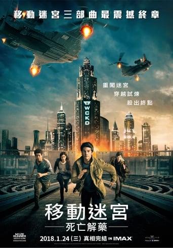 Poster of 移動迷宮:死亡解藥