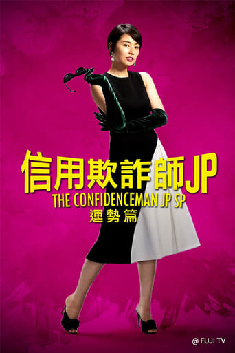 The Confidence Man JP Special