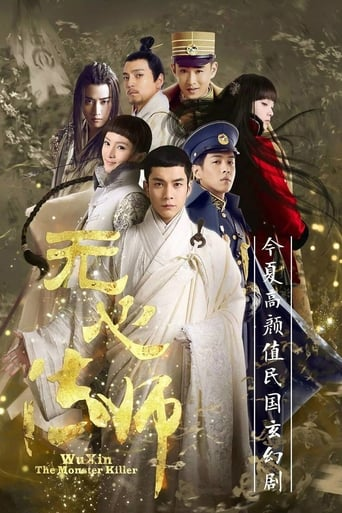 Poster of 无心法师