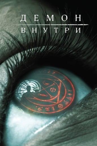 Poster of Демон внутри