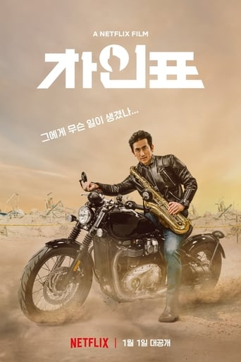 O Perfeito Sr. Cha Torrent (2021) Legendado WEB-DL 1080p – Download