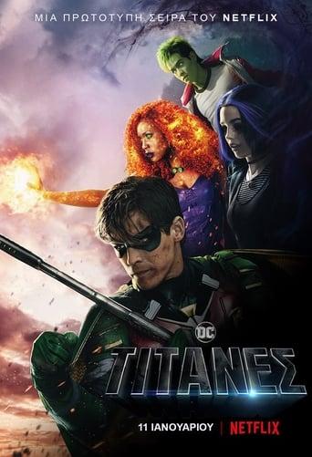 Poster of Τιτάνες